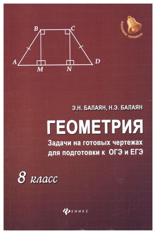 Геометрия: задачи на готовых чертежах для подготовки к ОГЭ и ЕГЭ : 8 класс