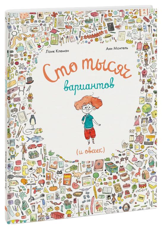 Книга МИФ МИФ. Детство 5-12 Сто тысяч вариантов (и овечек) фото