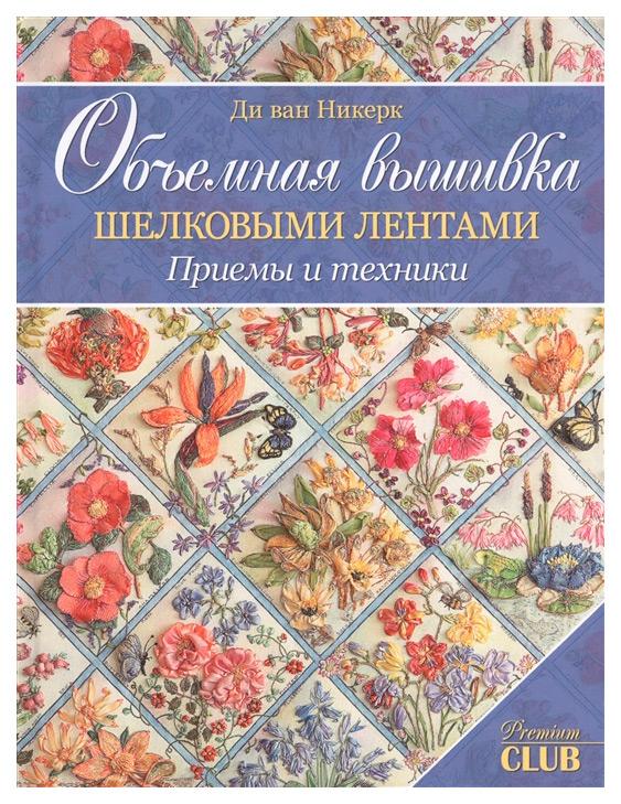 Книга КОНТЭНТ Premium Club. Объемная вышивка шелковыми лентами. Приемы и техники фото