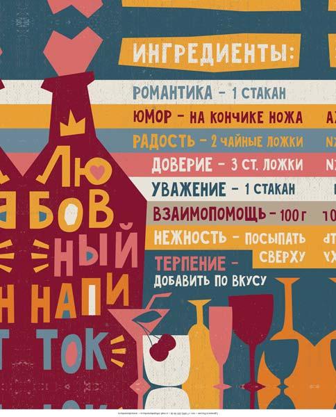 Картина на мдф 50x70 Любовный напиток Ekoramka ME-105-261