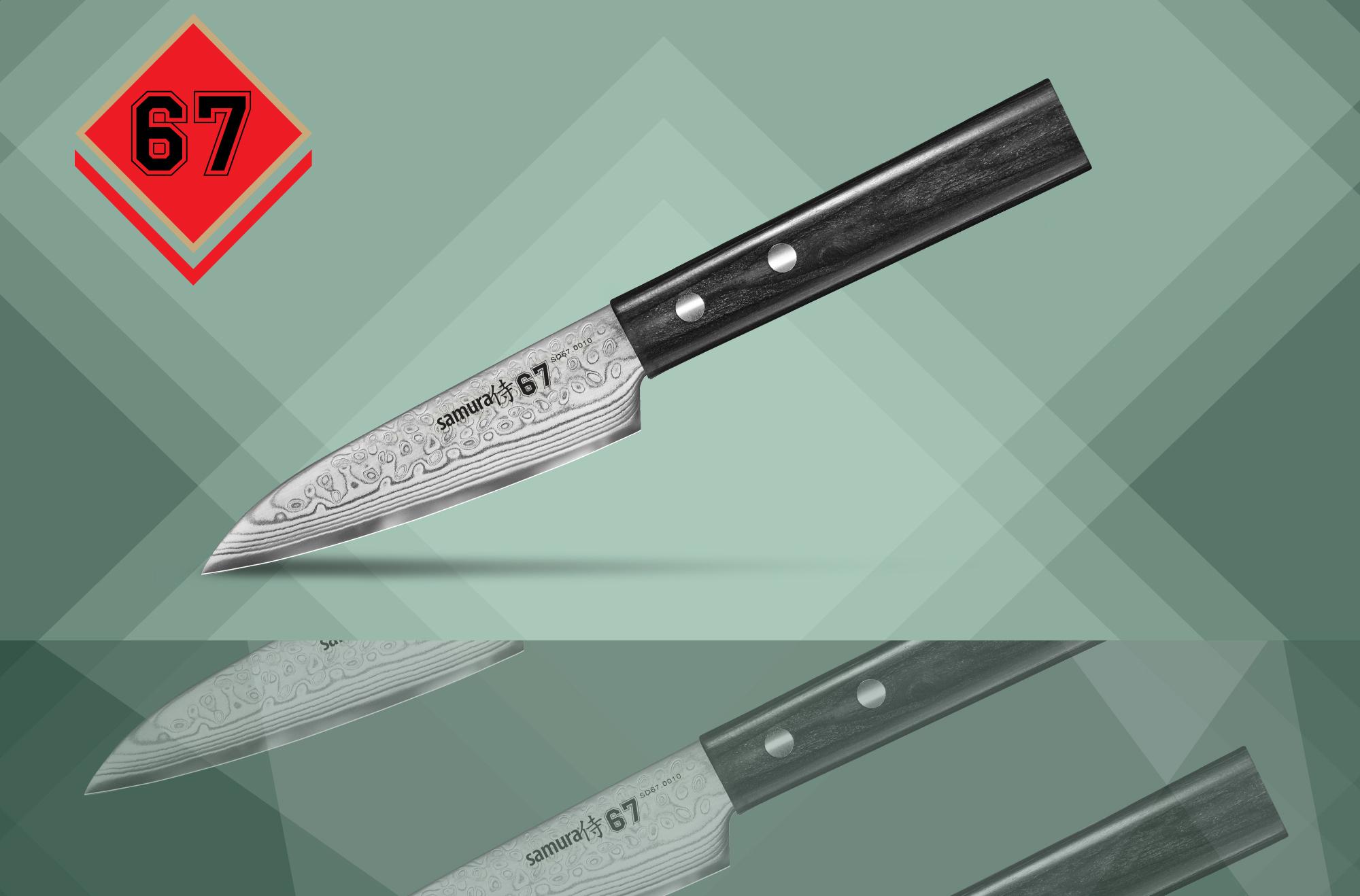 Нож кухонный 'Samura 67' овощной