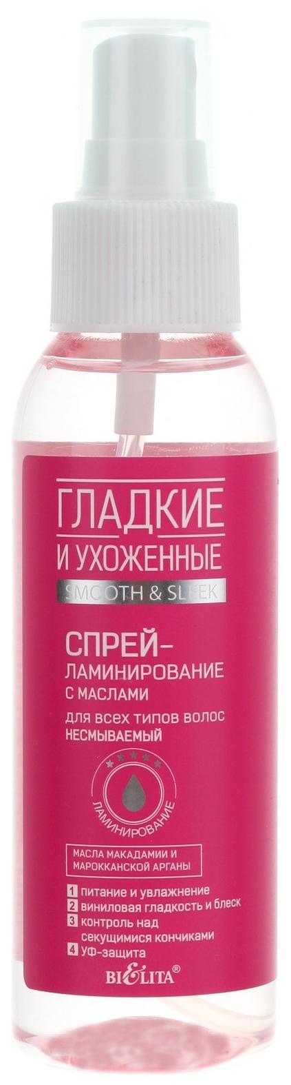 Купить Спрей для волос Bielita Ламинирование с маслами 100 мл, Белита