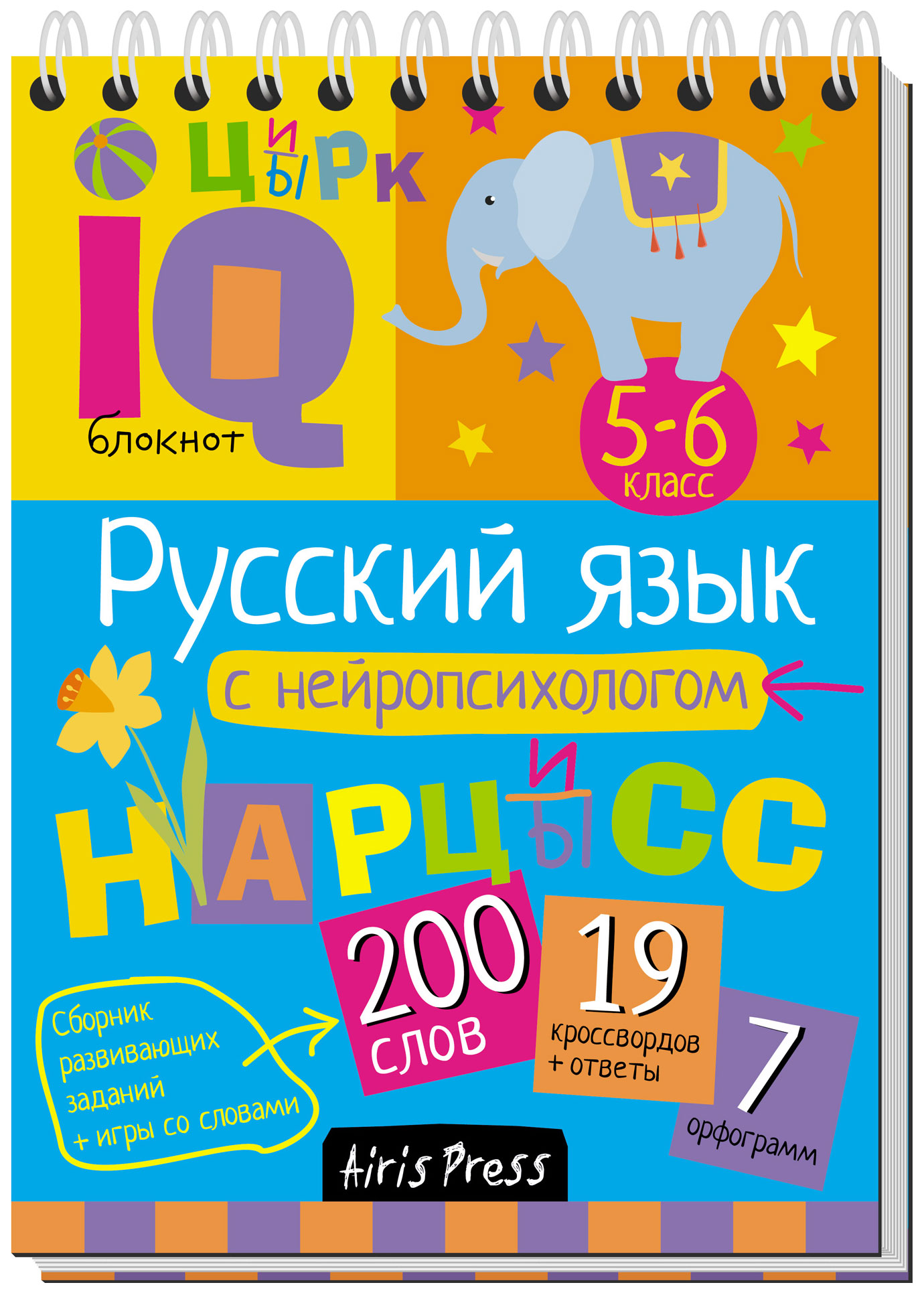 Книга Айрис-Пресс Соболева А. Русский Язык С Нейропсихологом 5-6 класс