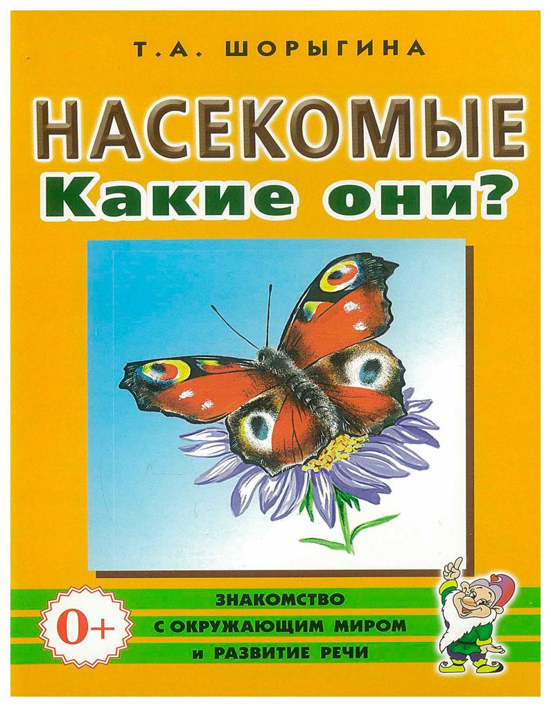 Купить Гном насекомые, какие Они? Знакомство С Окружающим Миром, развитие Речи, А5, Подготовка к школе