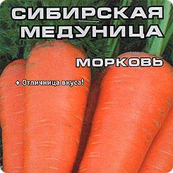Семена Морковь Сибирская медуница, 2 г, Сибирский