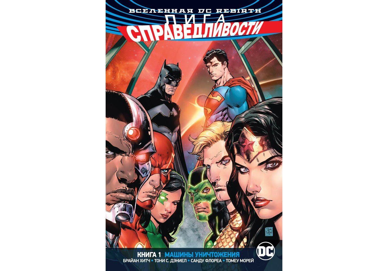 Графический роман Вселенная DC. Rebirth Лига Справедливости. Книга 1, Машины Уничтожения