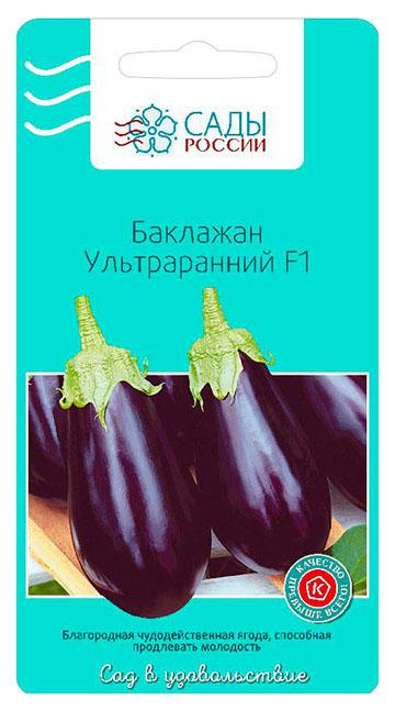Семена Баклажан Ультраранний F1, 3 шт, Сады
