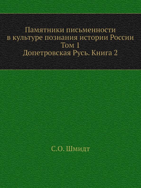 Памятники письменности В культуре познания Истории России, том 1, Допетровская Русь, книга