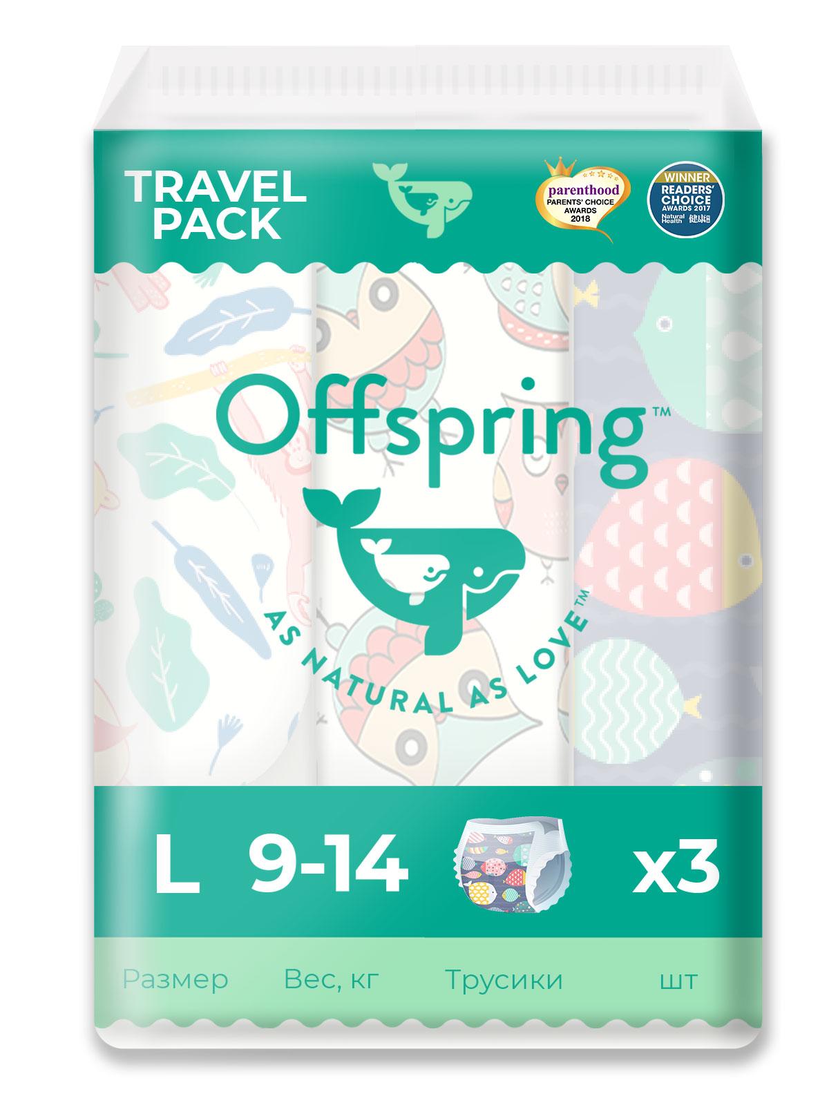 Подгузники трусики Offspring Travel pack, L