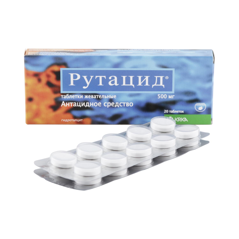 Рутацид таблетки жевательные 500 мг 20 шт.