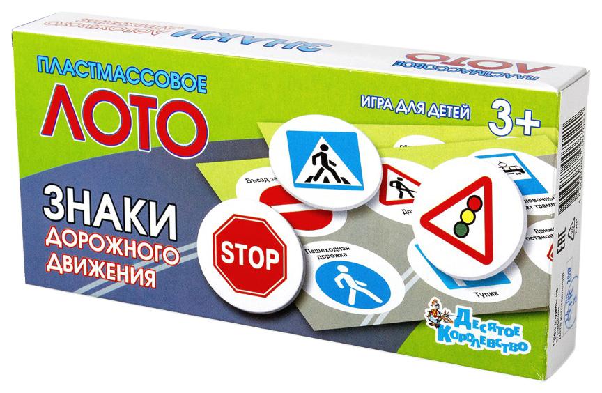 Купить Настольная игра Десятое королевство Знаки дорожного движения 00702, Десятое Королевство,