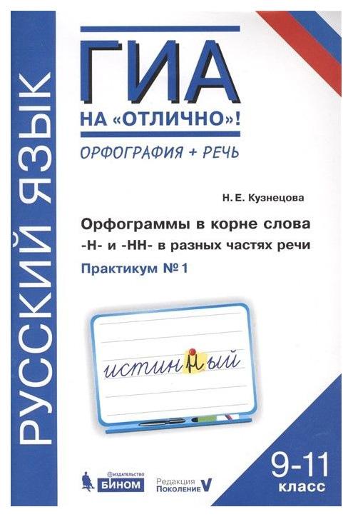 Русский Язык, 9-11 класс Орфография + Речь, Орфограммы В корне Слова Н и Нн