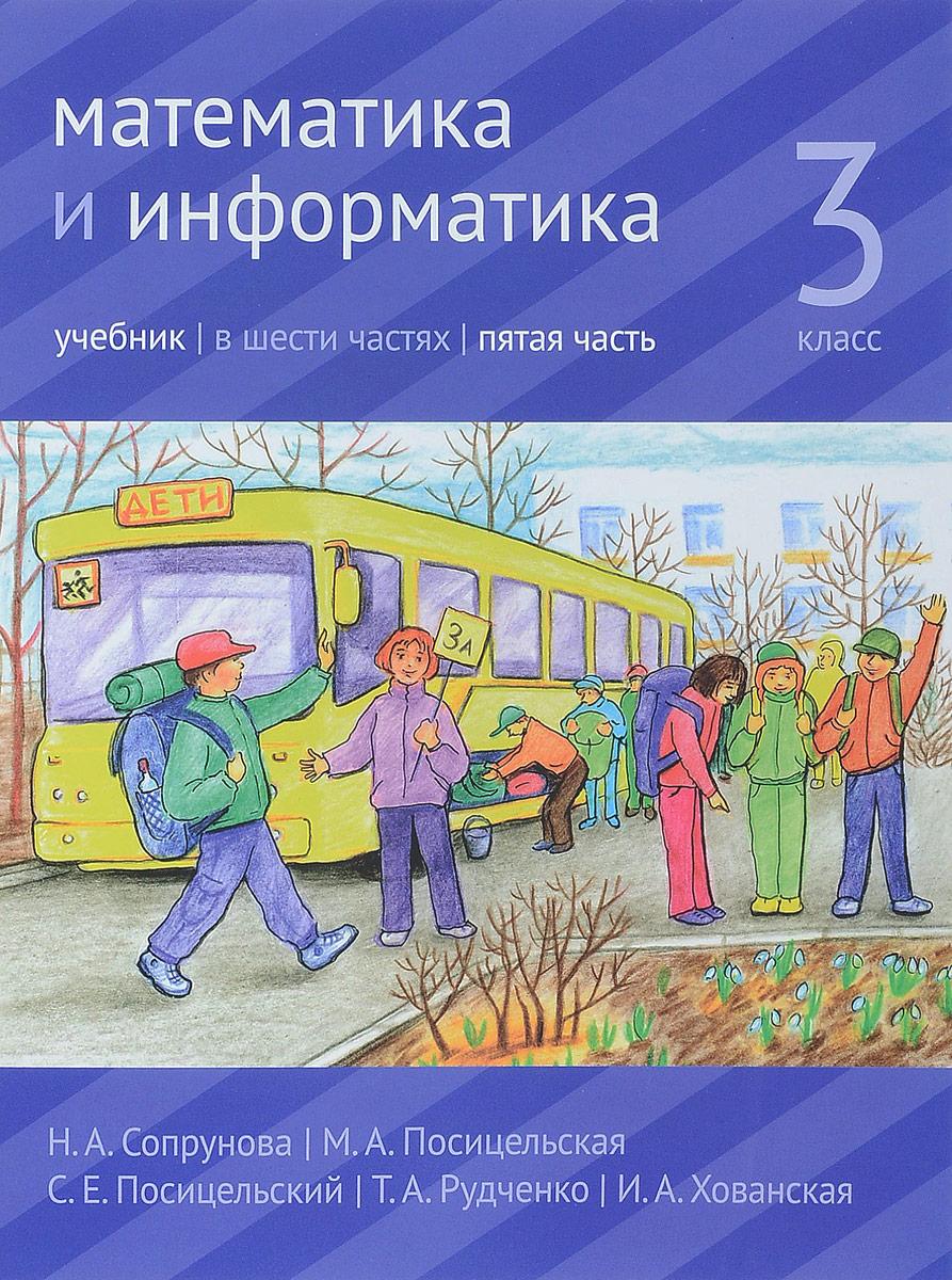 Сопрунова, Математика и Информатика, 3-Й класс: Учебник, Часть 5