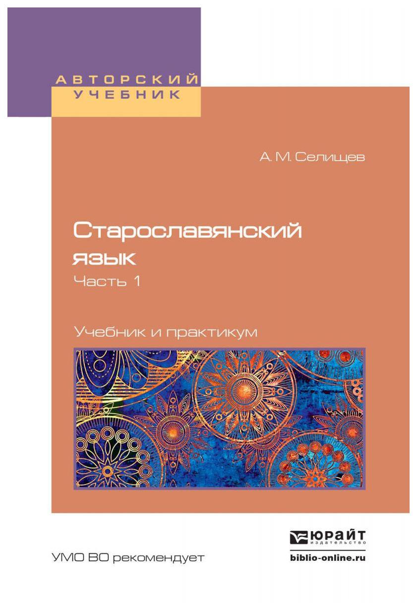 Старославянский Язык В 2-Х Частях. Ч.1