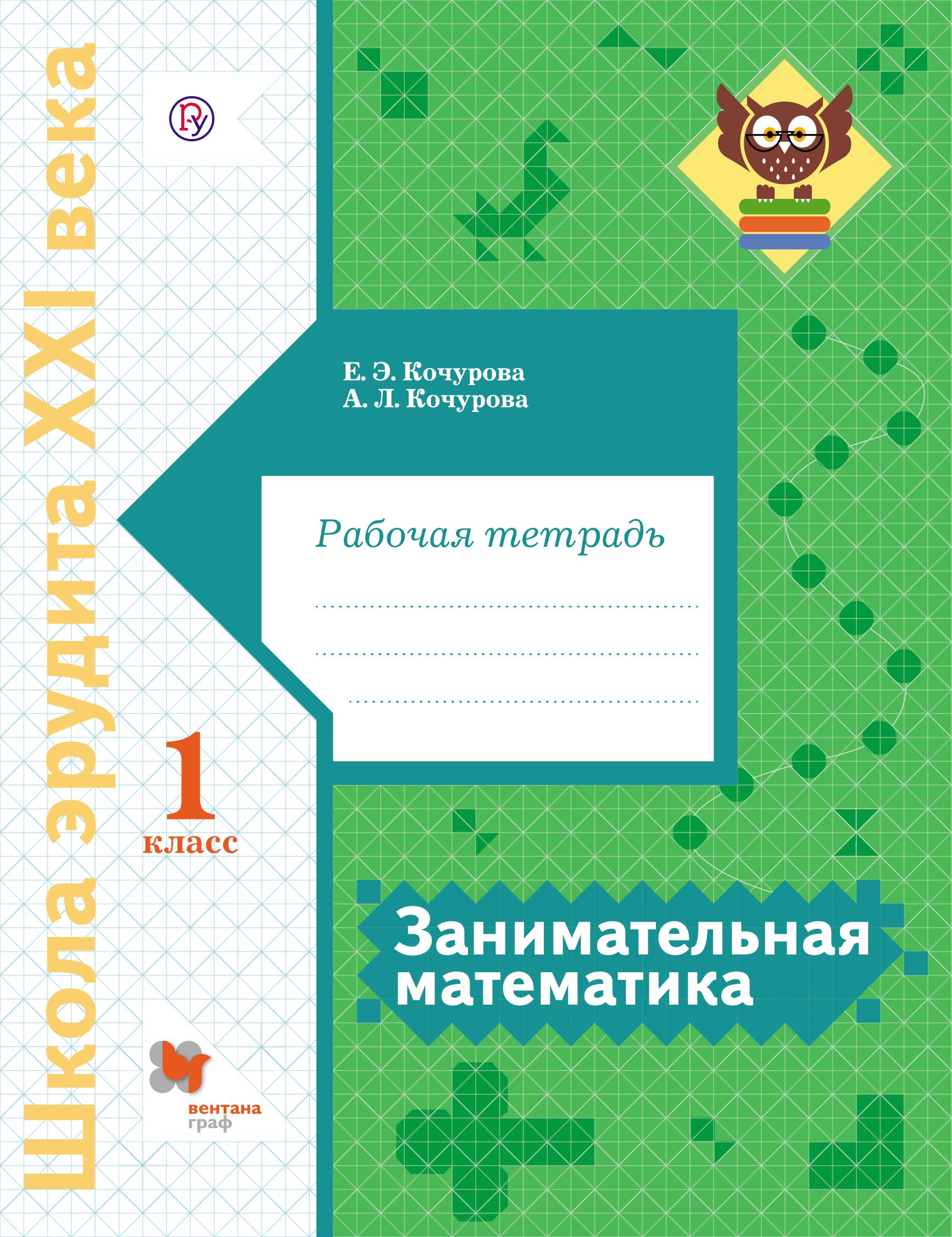 Кочурова, Занимательная Математика, 1 класс Рабочая тетрадь (Фгос)