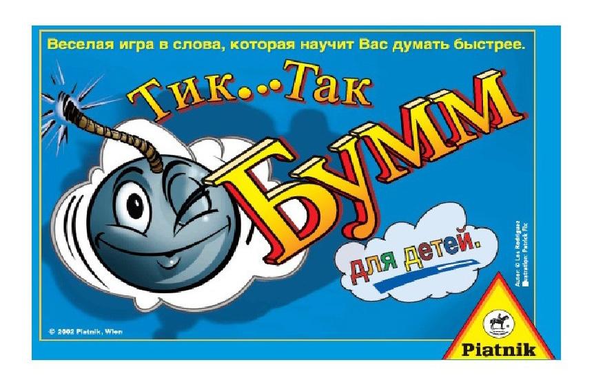 Настольная игра Piatnik «тик так бумм» для детей (издание 2016г)