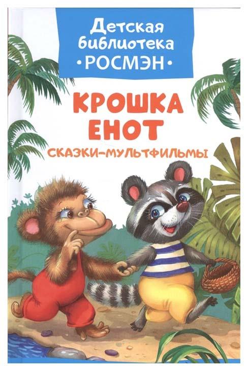 Книга Росмэн Детская библиотека Крошка Енот, Сказки-мультфильмы