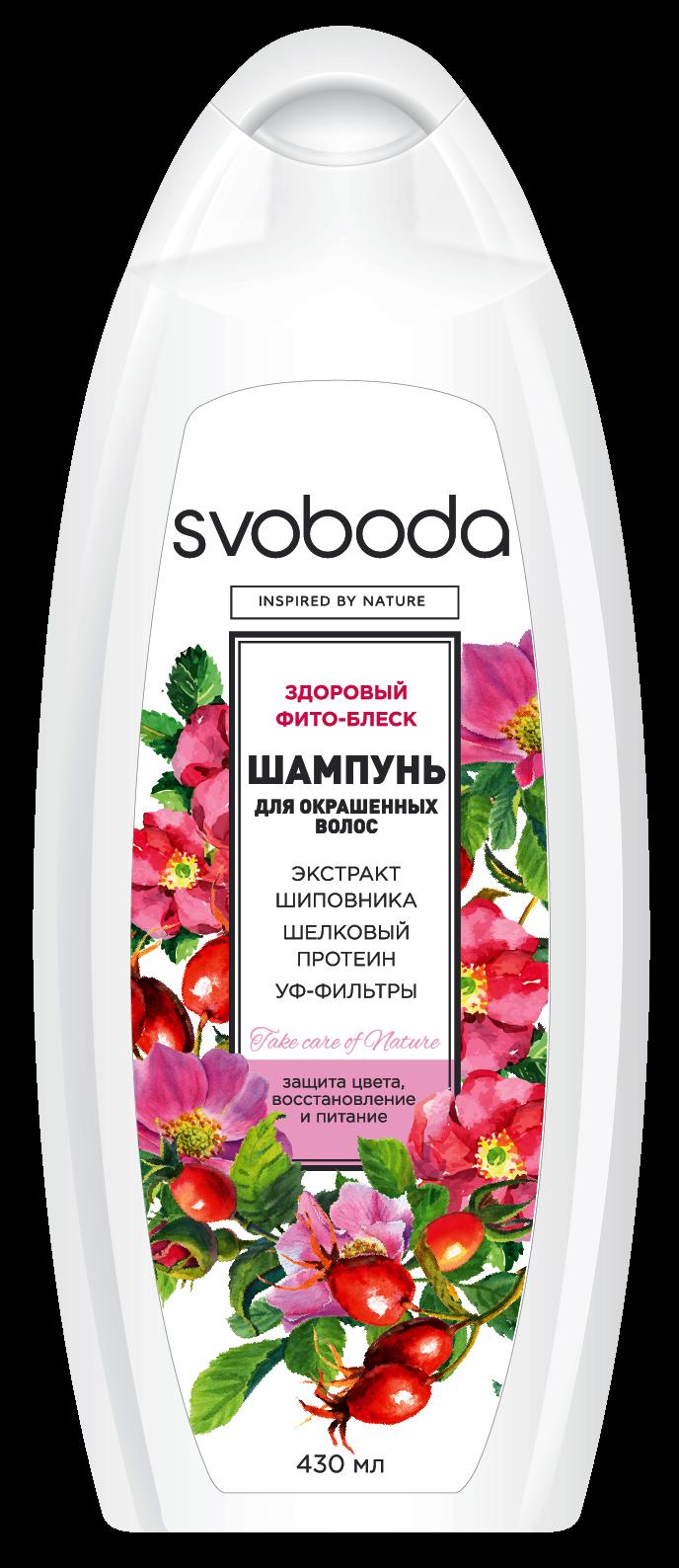 Купить Шампунь SVOBODA для окрашенных волос с экстрактом шиповника, шёлковым протеином 430 мл, Свобода