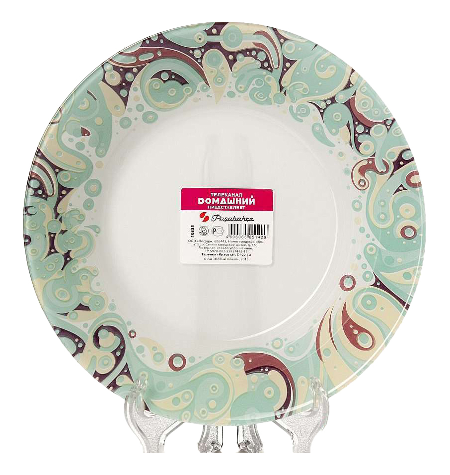 Тарелка Pasabahce Beauty 22 см