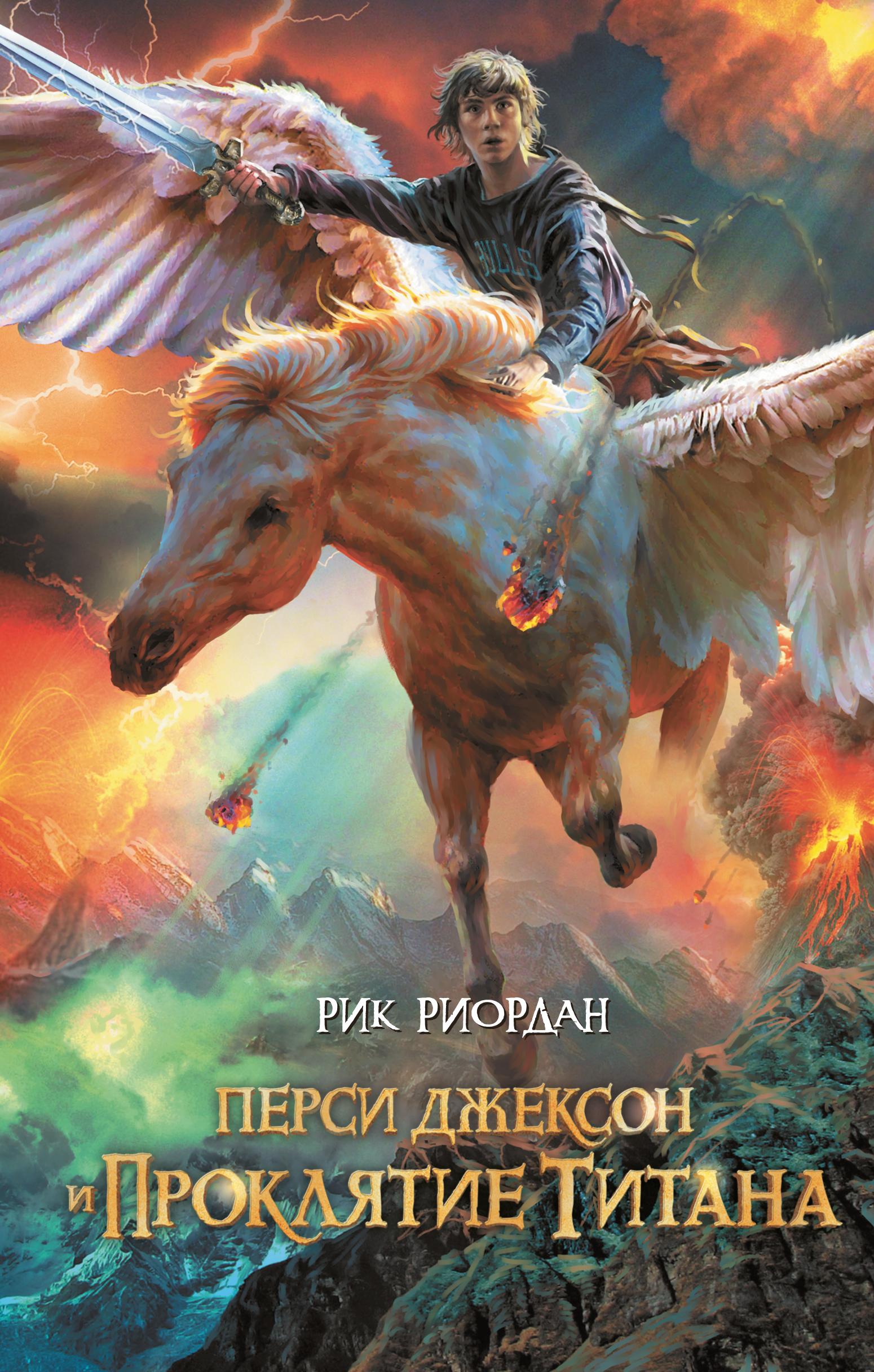 Купить Перси Джексон и проклятие титана, Эксмо, Детская художественная литература