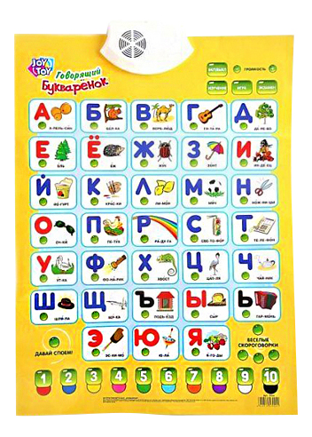 Интерактивная игрушка Shantou Gepai Интерактивная азбука, говорящий букваренок 7002 фото