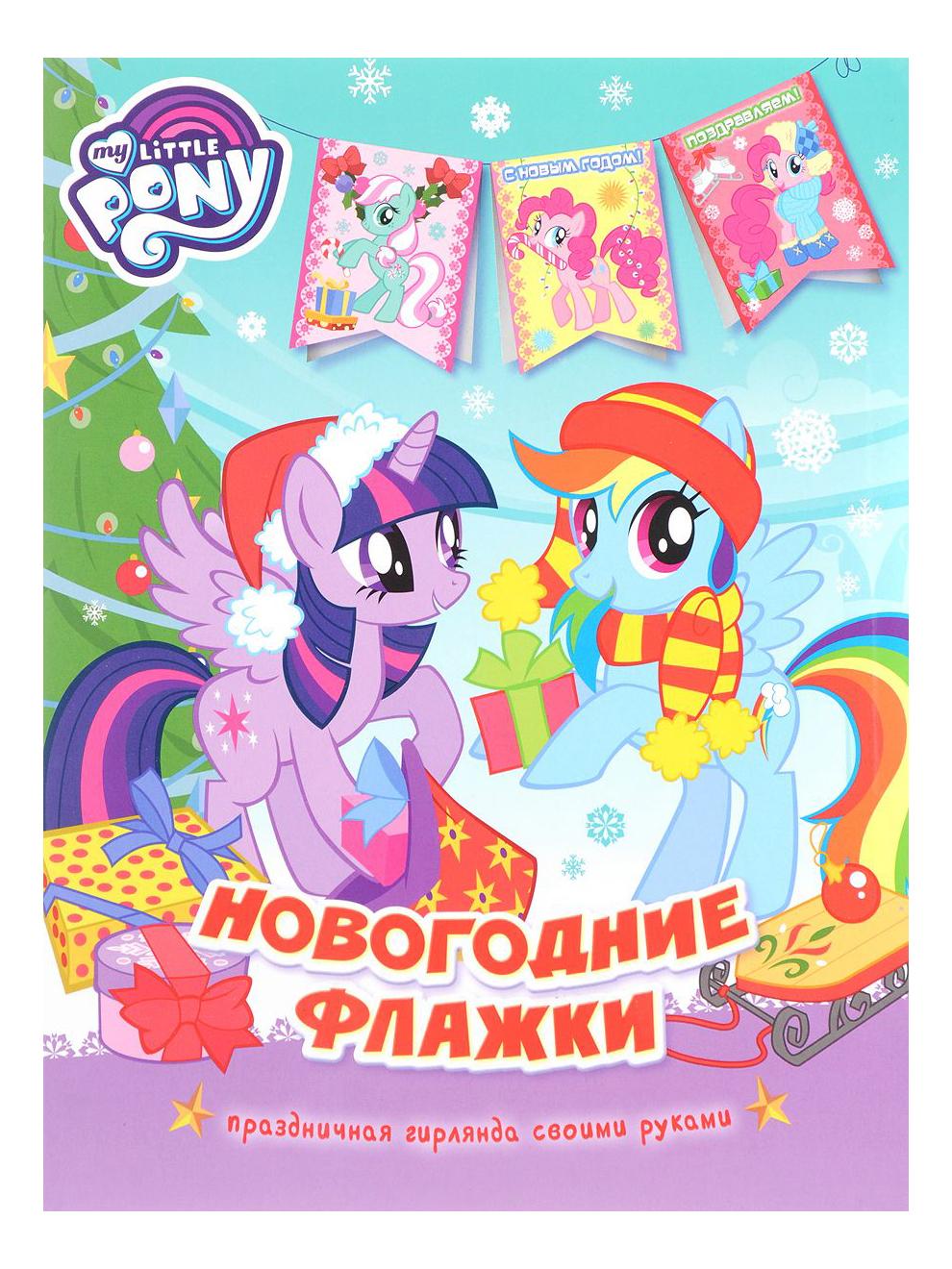 Мой маленький пони Новогодние флажки My Little