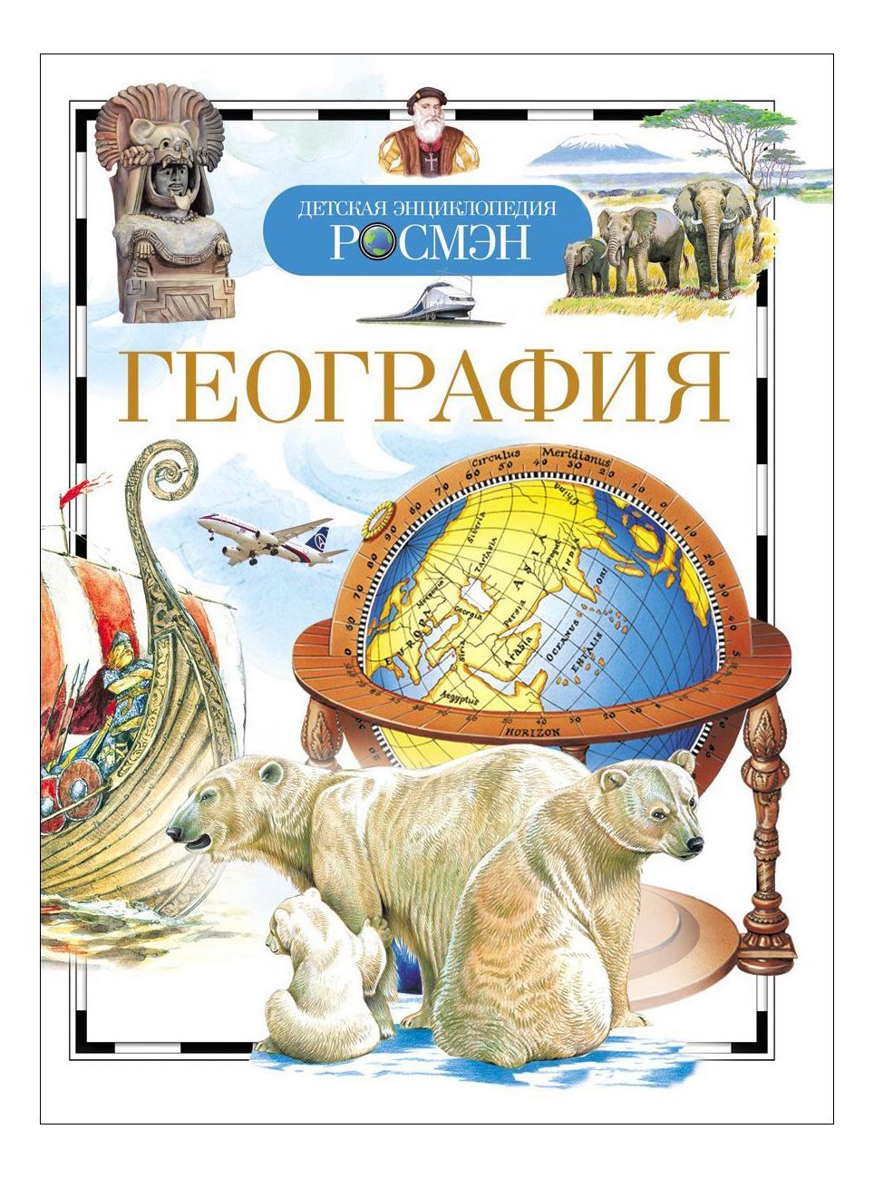 Купить География. Детская Энциклопедия Росмэн, Планета земля