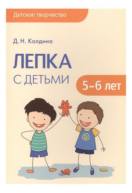 Детское творчество, лепка С Детьми 5-6 лет