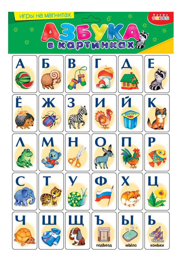 Детский алфавит в картинках, спасибо что