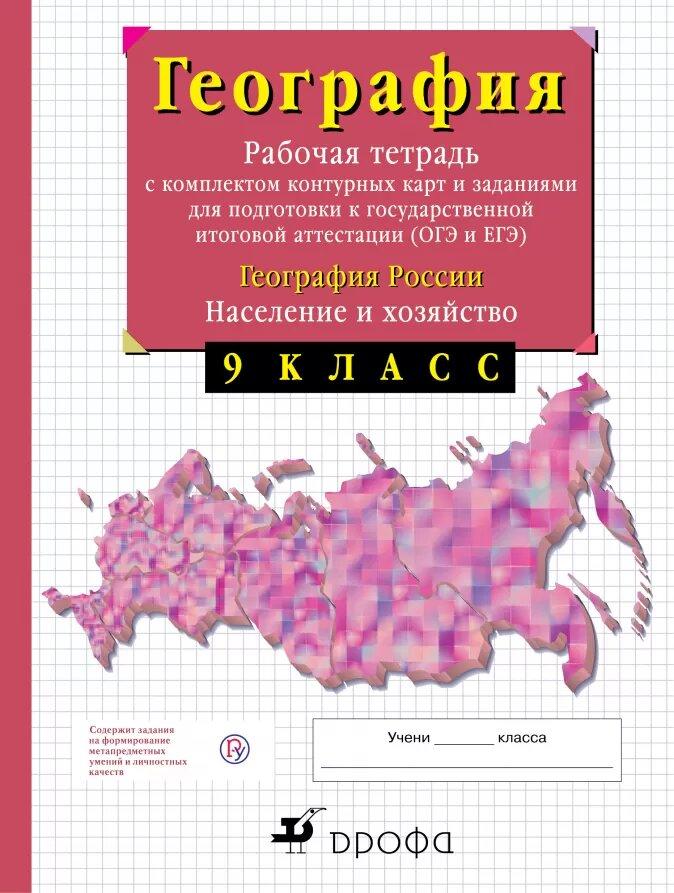География Росси и население и Хозяйство. 9 класс. Рабочая тетрадь С контурными картами