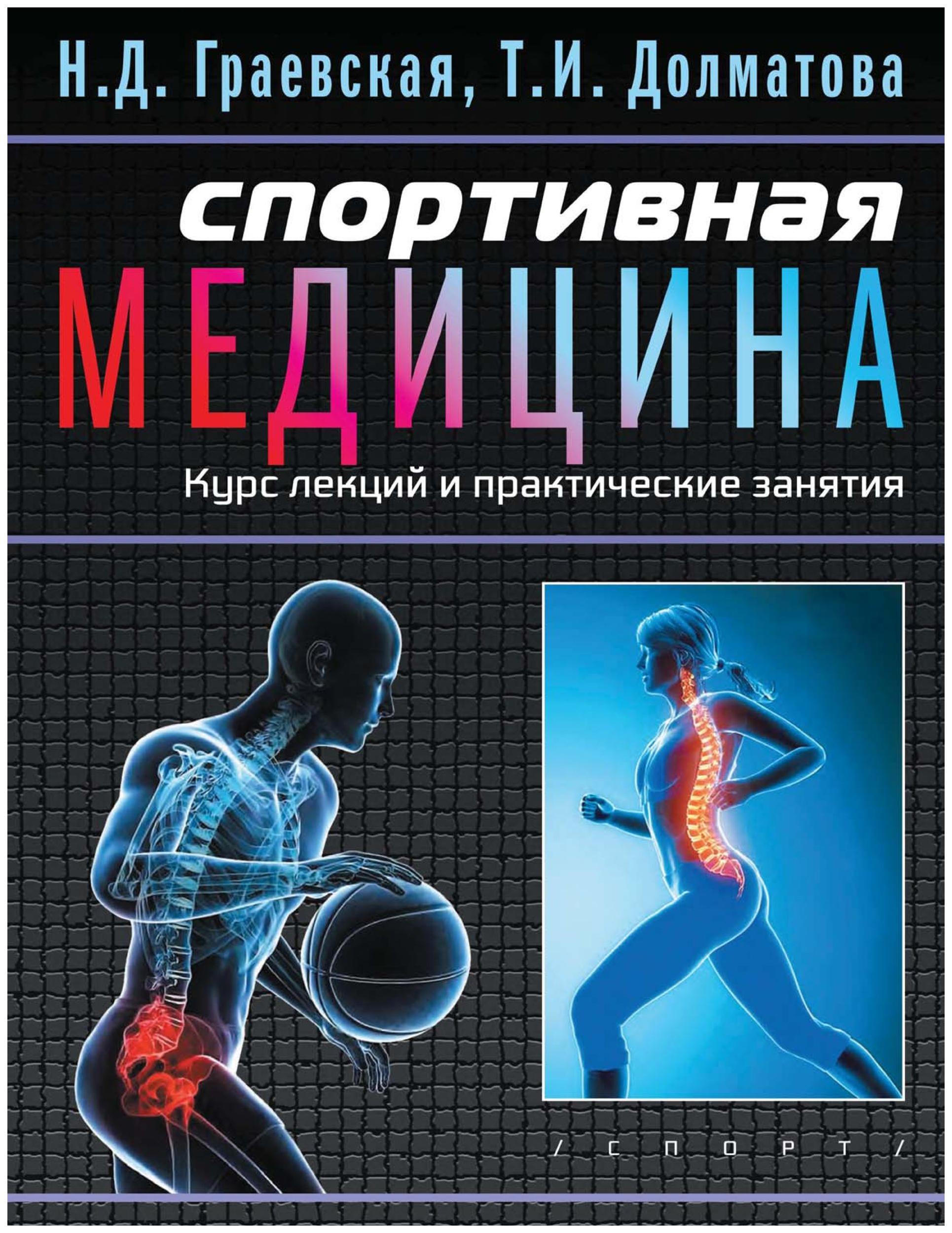 Спортивная медицина. Курс лекций практические занятия