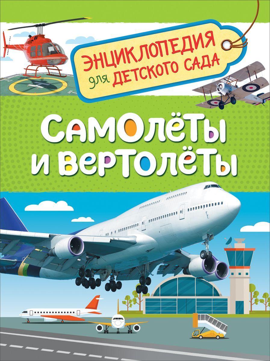 Купить Самолеты и Вертолеты (Энцикл. для Детского Сада), Росмэн, Наука и техника