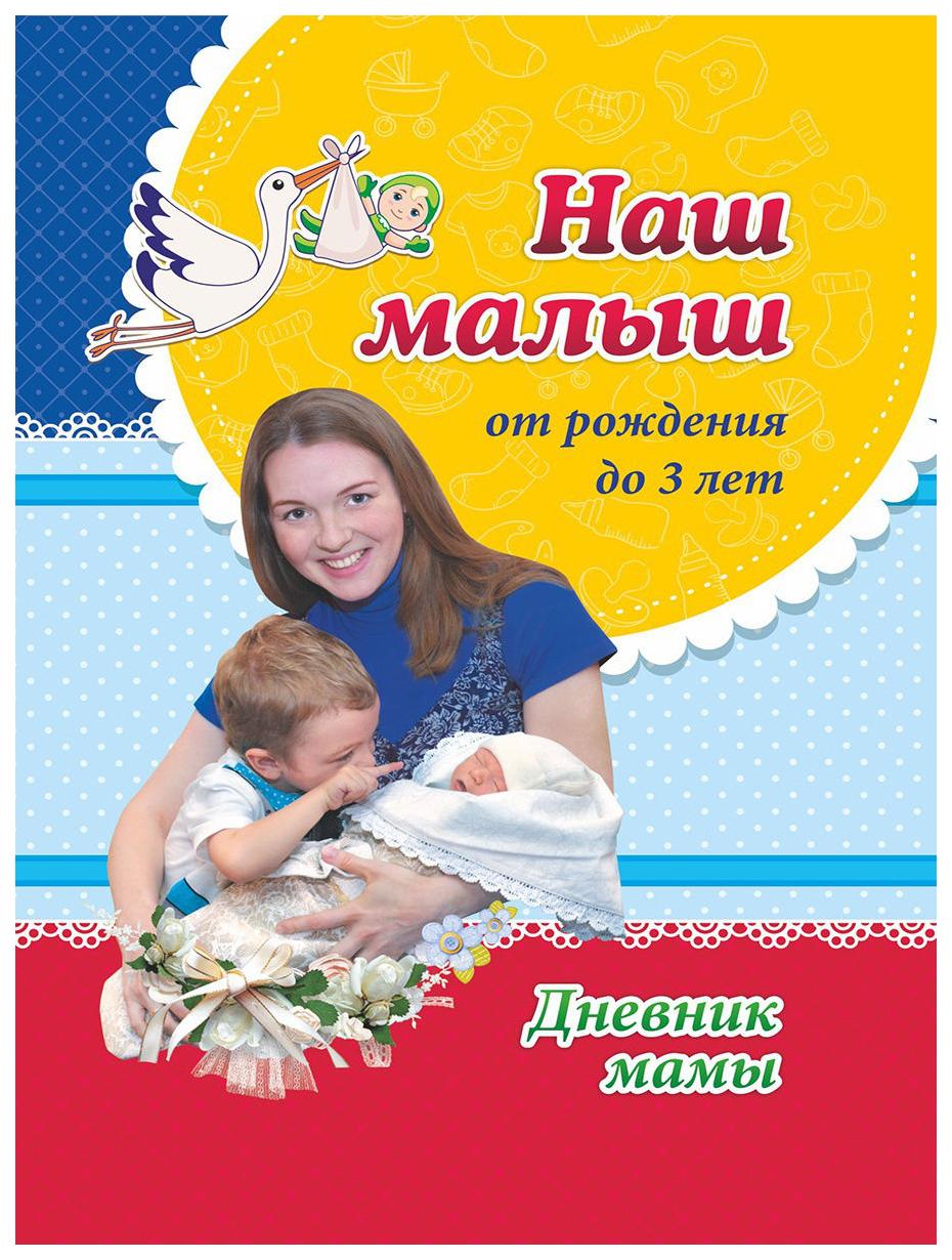 Наш малыш от рождения до 3 лет: Дневник мамы