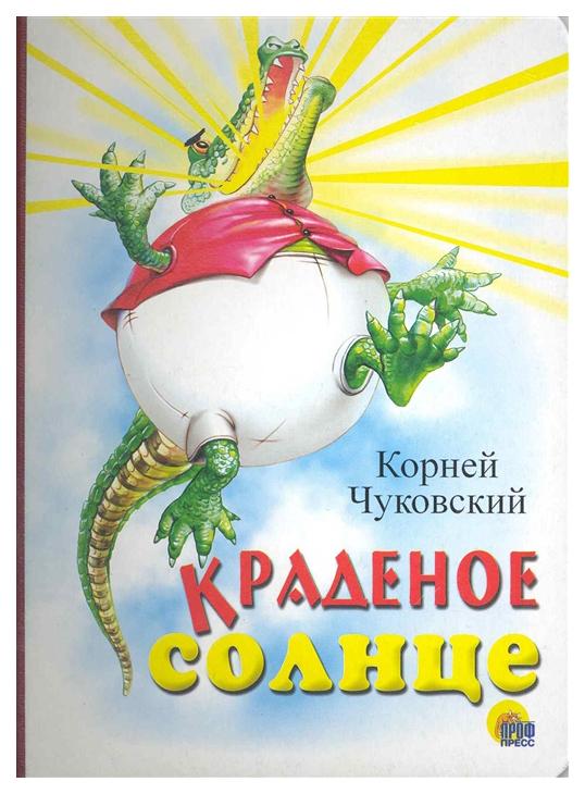 Купить Книга. Картон. Краденое солнце (Крокодил) Проф-Пресс, Книги для развития мышления