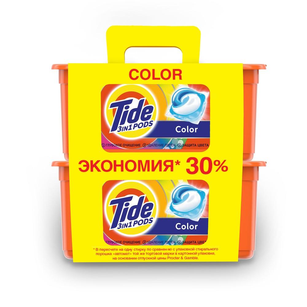 Капсулы для стирки Tide сolor 2*(30*24.8 г)