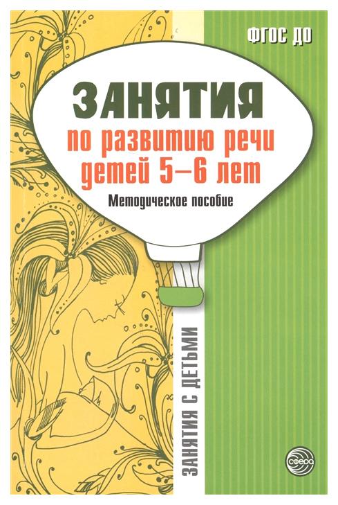 Книга Сфера Соломатина Г. Н. Занятия по развитию Речи Детей 5-6 лет