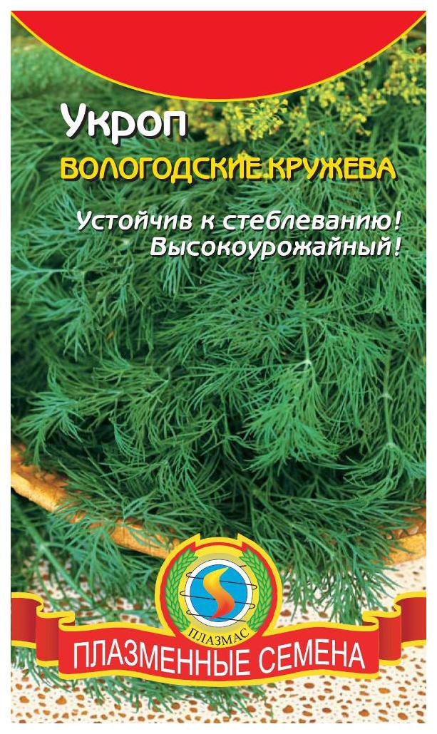 Семена Укроп Вологодские кружева, 2 г Плазмас