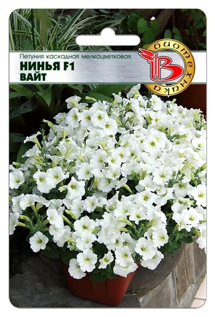 Семена Петуния каскадная мелкоцветковая Нинья Вайт F1, 5 шт, Биотехника