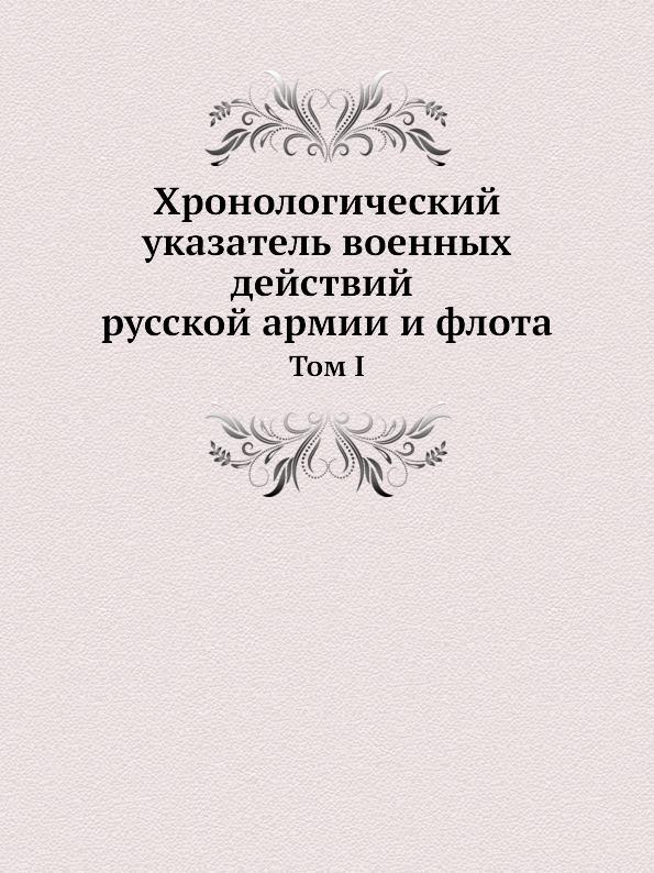 Хронологический Указатель Военных Действий Русской Армии и Флота, том I
