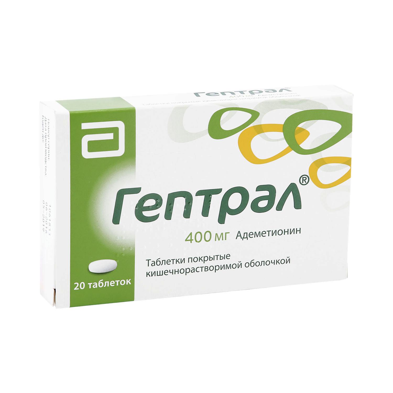 Гептрал таблетки, покрытые оболочкой раствор./кишечн. 400 мг 20 шт.