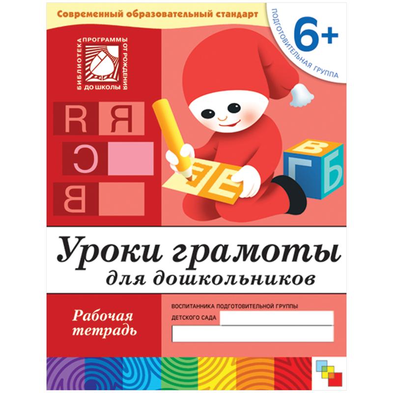 Мозаика-Синтез / Книга Уроки Грамоты для Дошкольников (6+) подготовительная Группа, Рабочая тетрадь