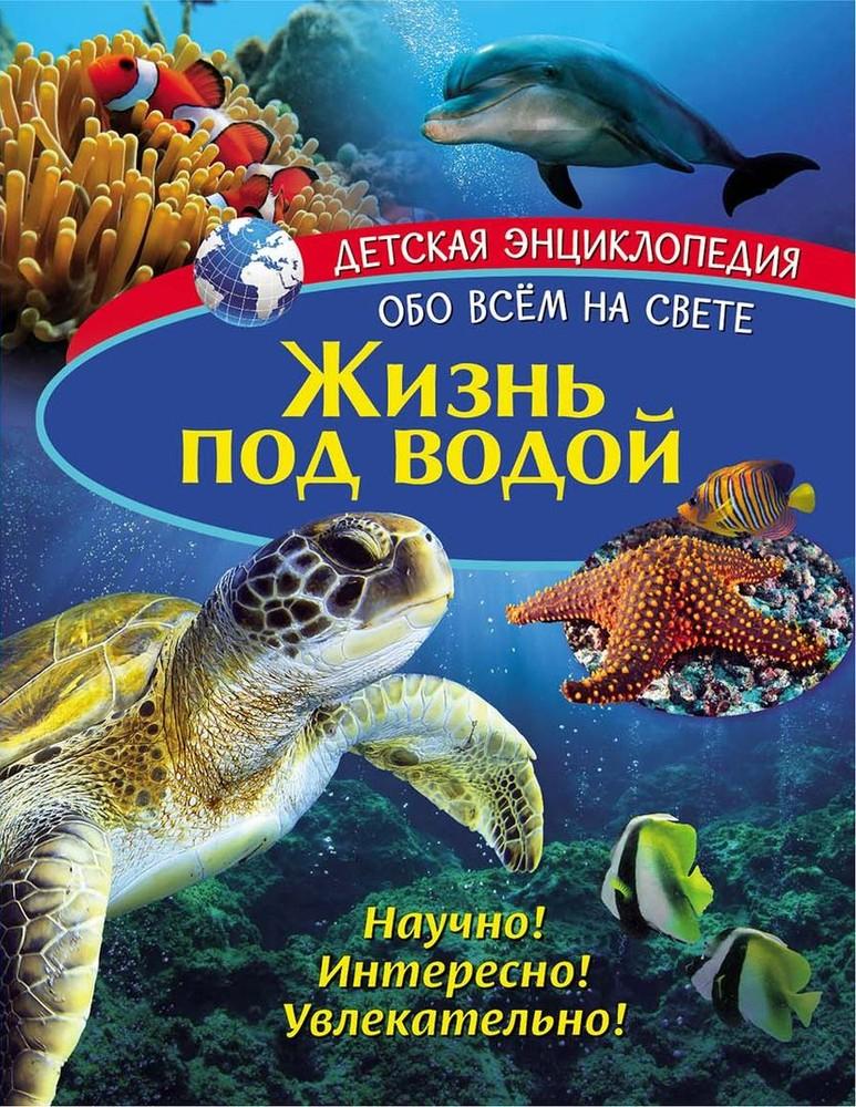 Детская Энциклопедия. Жизнь под Водой. Nd Play книга