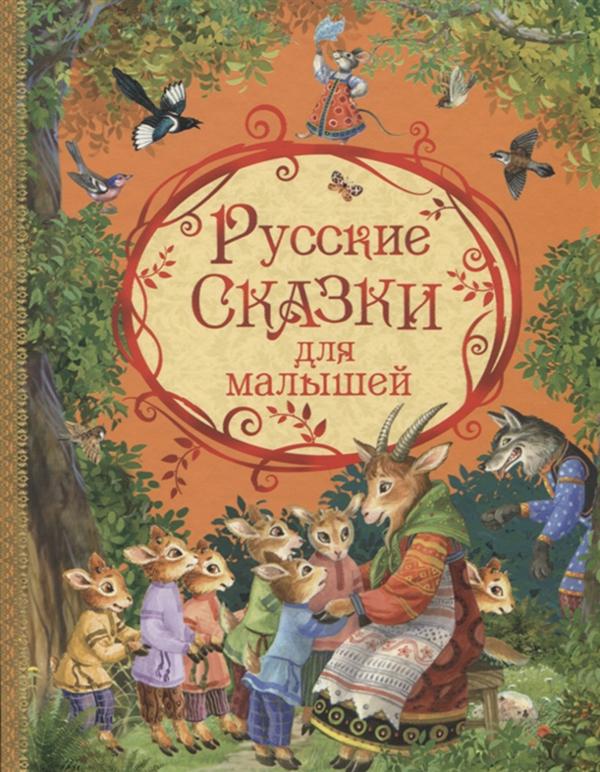 Купить Русские Сказки для Малышей, Оникс-Лит