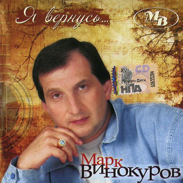 фото марк винокуров киноа