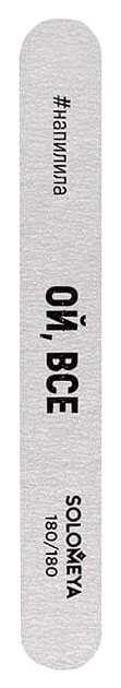 Купить Пилка для ногтей SOLOMEYA Professional File Deluxe Premium Zebra 180/180