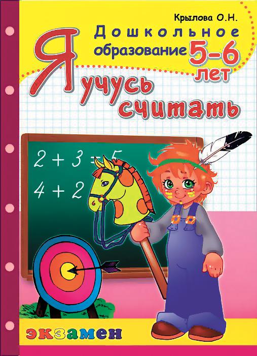 Дошкольник, Я Учусь Считать, 5-6 лет, крылова (Фгос)