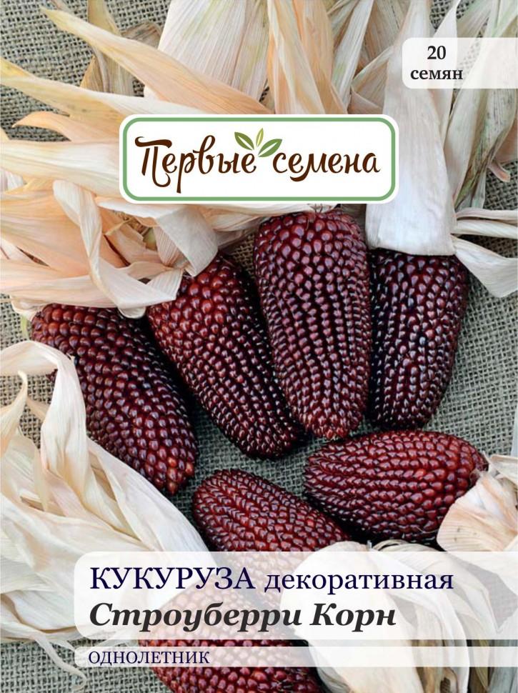 Семена цветов Первые семена Кукуруза декоративная Строуберри