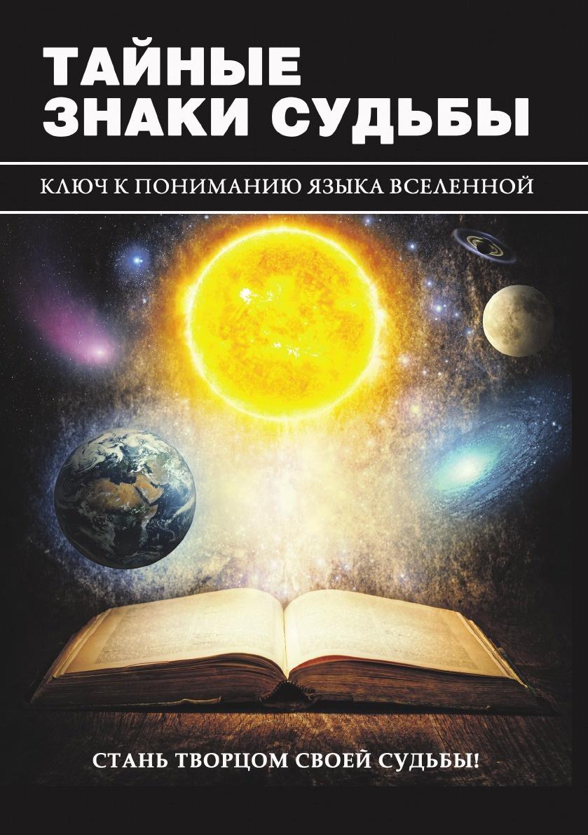 Тайные Знаки Судьбы, ключ к пониманию Языка Вселенной