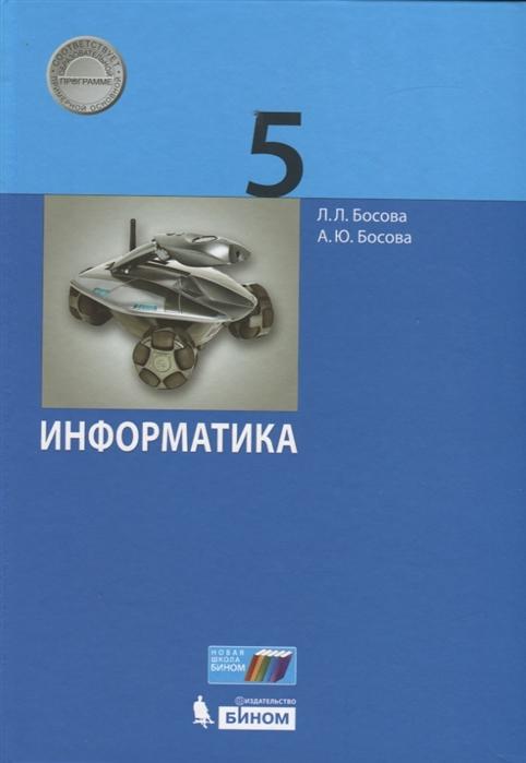 Босова, Информатика, 5 класс Учебник (Фгос)