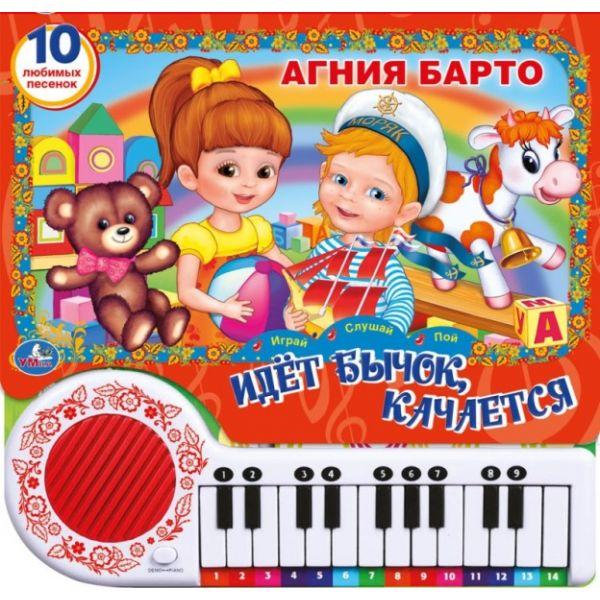Идет бычок качается, Книга-Пианино Умка А. Барто. Идет Бычок качается 197762, Книги по обучению и развитию детей  - купить со скидкой